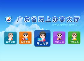 香洲区网上办事大厅