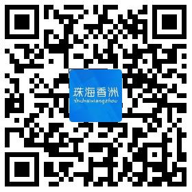 珠海香洲微信