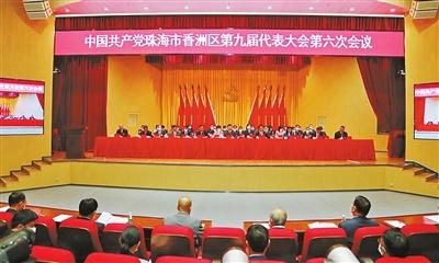 香洲区召开九届六次党代会,确定今年全区经济增长预期目标6%以上
