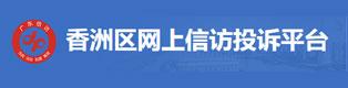 香洲网上信访大厅