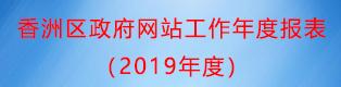 香洲区政府网站工作年度报表(2019年度)