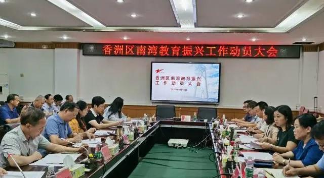 """打造""""新高地""""!香洲推16条硬核举措振兴南湾教育"""
