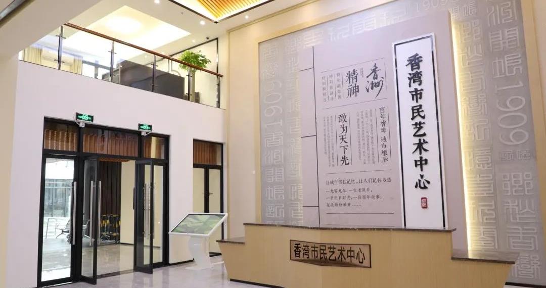 3.0版本!香洲又一市民艺术中心正式开放啦!珠海香洲  昨天