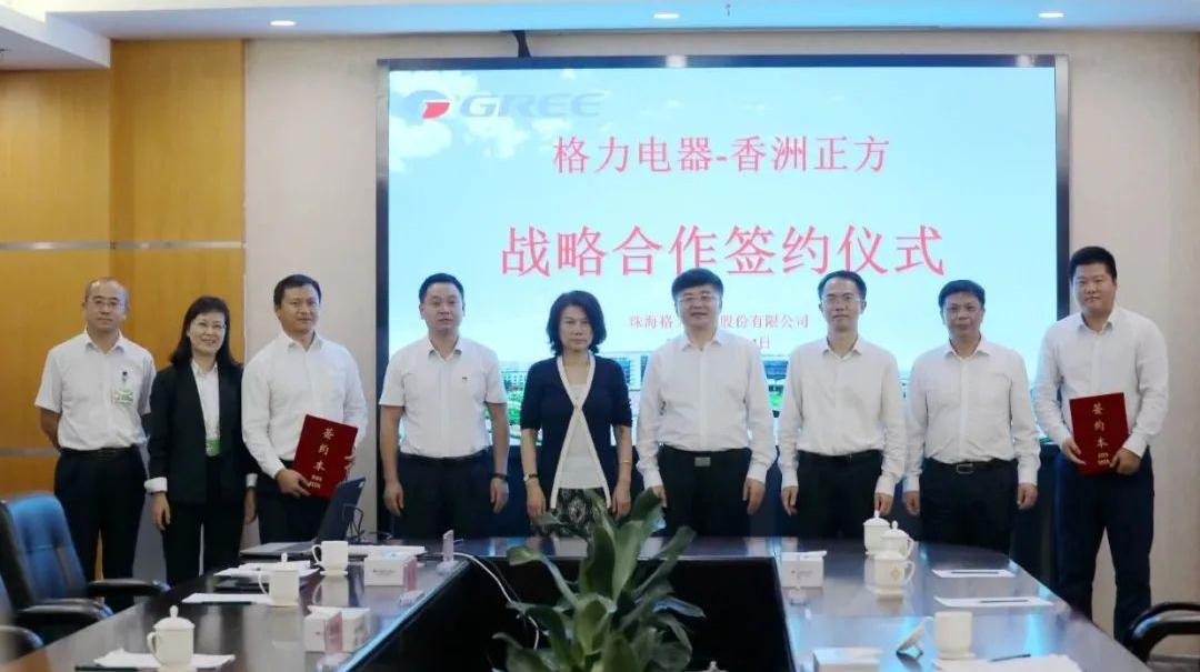 互利合作!格力电器与香洲正方强强联手!