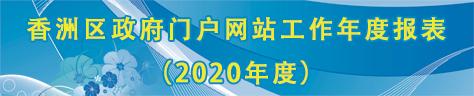 香洲区政府网站工作年度报表(2020年度)
