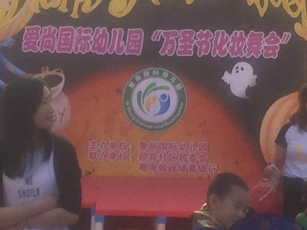 迎宾社区联合爱尚国际幼儿园举办万圣节化妆舞会