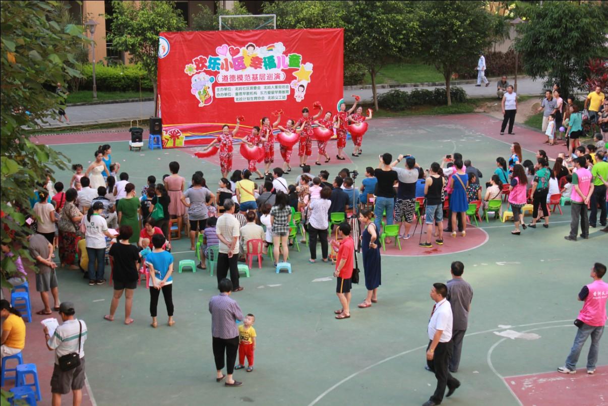 """北岭社区开展""""欢乐小区 幸福儿童""""国际儿童节活动"""