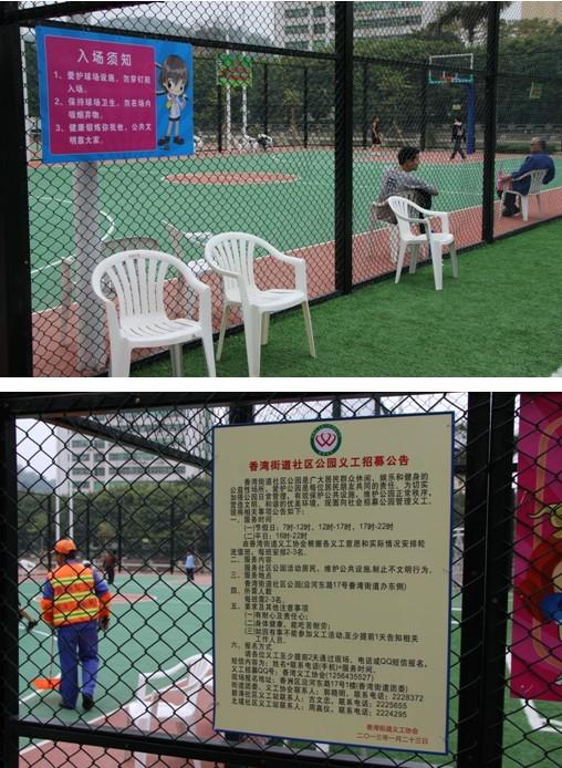 为防止活动居民因靠坐公园安全护网而致其损毁,街道办在园内篮球场,足