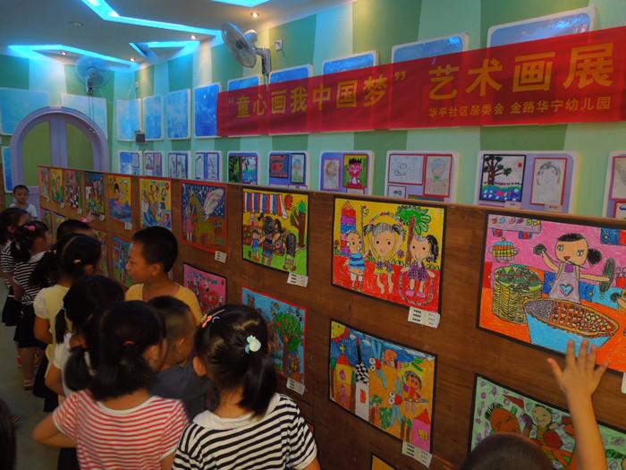 围绕中国梦的画_我的中国梦演讲稿