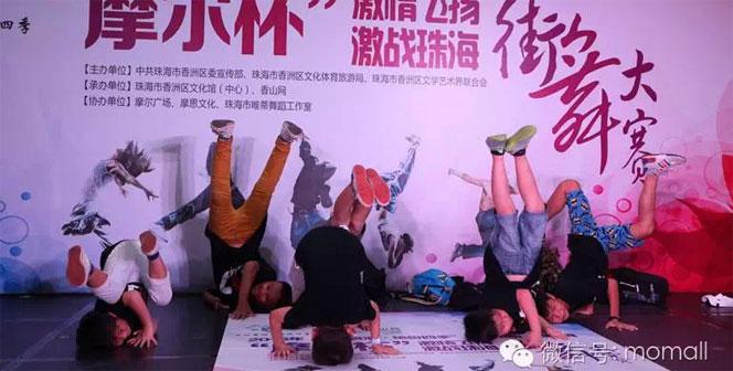 500余名全国街舞高手齐聚香洲同台竞技  ...